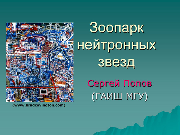 Лекция С Попова